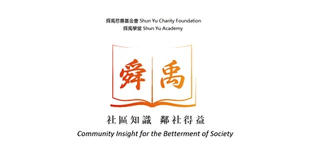 Sham Shui Po - Voluntary Work 深水埗-社區服務, Every MONDAY 逢星期一 14:30-1630 tickets