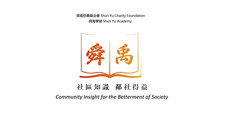 Sham Shui Po - Voluntary Work 深水埗-社區服務, Every TUE 逢星期二 14:30-1630 tickets