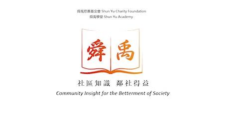 Social Service -Shek Kip Mei 社區義工服務:石硤尾 - THURS星期四 10:30-12:30 (地點:23座羽毛球場) tickets