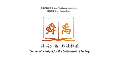 Social Service - Wong Tai Sin 社會服務 - 星期四 Thurs 14:30-1630:黃大仙慈樂邨 tickets