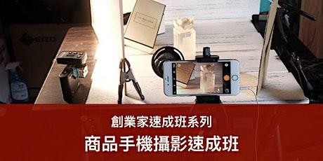 商品手機攝影速成班 (27/5) tickets