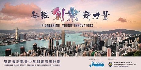 年輕・創業・新力量 Pioneering Young Innovators 2020 tickets