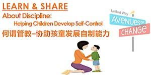 About Discipline  – Helping Children Develop...
