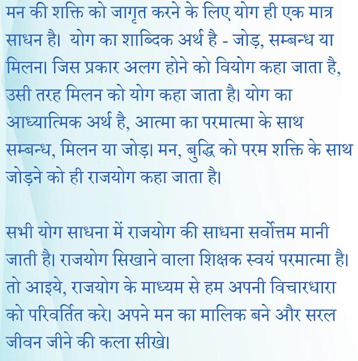 Raj Yog Meditation - Hindi Online Course (12 Weeks) image
