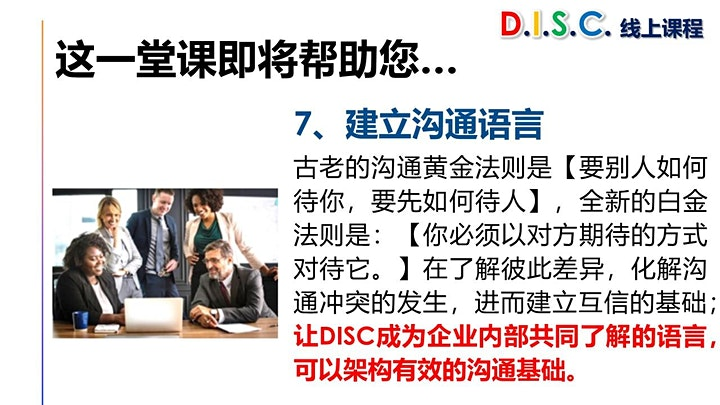 DISC E-Learning image