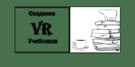 Создание виртуальных учебников tickets
