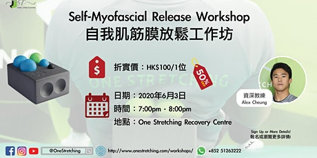 Stretching Workshop 肌筋膜放鬆伸展工作坊 tickets
