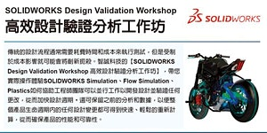 SOLIDWORKS Design Validation 高效設計驗證分析工作坊 - 加班