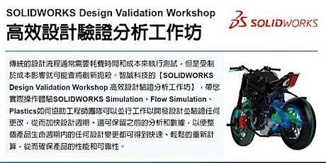 SOLIDWORKS Design Validation 高效設計驗證分析工作坊 - 加班 tickets