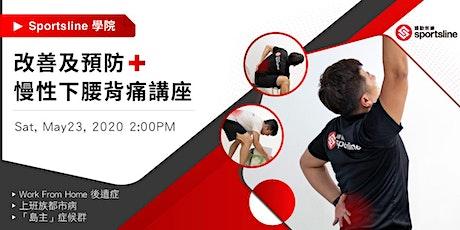Sportsline 學院 - 改善及預防慢性下腰背痛講座 tickets
