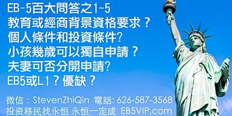 投资移民EB5最新政策解读-百大问题解答-美国永恒区域中心-主讲人亲自沟通-投资移民资格流程与捷径-微信:StevenZhiQin tickets