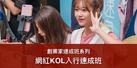 網紅Kol入行速成班 (11/6) tickets