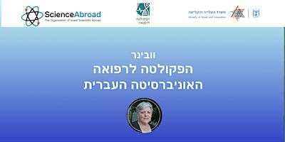 וובינר: הכירו את הפקולטה לרפואה בעברית