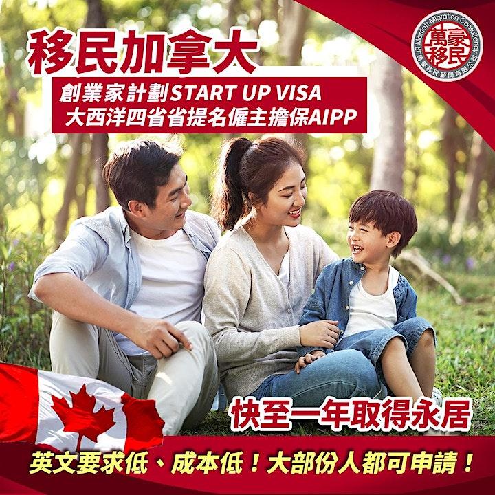 加拿大移民講座(創業家簽證,大西洋四省僱主擔保) | 萬豪移民 JR Migration image