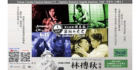 """[視訊] 6/13《丈夫的秘密(錯戀)》 放映+討論 台灣電影古典大師 6 Taiwan Cinema """"The Husband's Secret"""" tickets"""