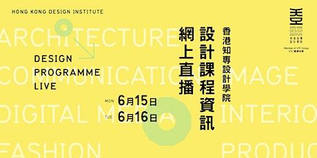 香港知專設計學院 設計課程資訊網上直播 HKDI Design Programme Live 15-16/6 tickets