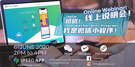 我是微信小程序 [ Hello, I am WeChat Mini Program ] 线上说明会 tickets