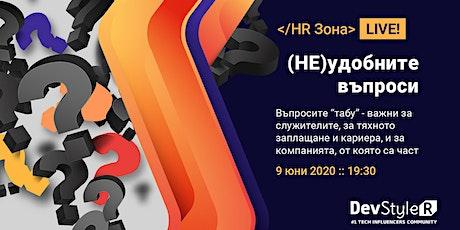 HR Зона :: (НЕ)удобните въпроси Tickets