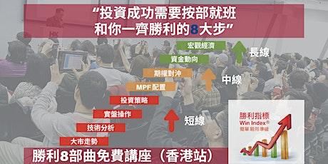勝利8部曲免費講座(香港站)6月15日 tickets
