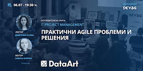 Webinar: IT PM: Практични Agile проблеми и решения tickets
