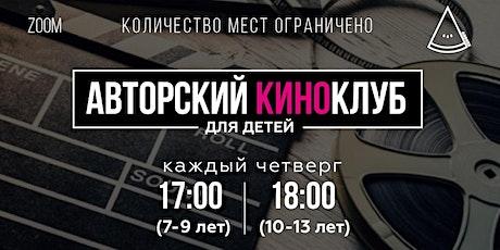 Kinobuzz: Клуб авторских мультфильмов| Александр Гусев| 6-9 лет tickets