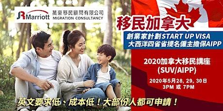 2020加拿大移民講座(創業家簽證,大西洋四省僱主擔保)   萬豪移民 JR Migration tickets