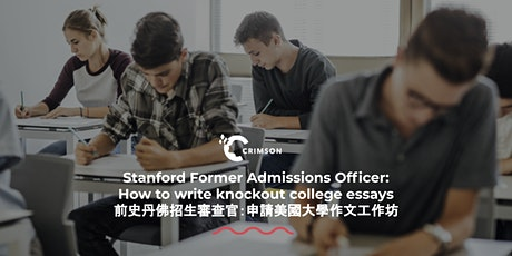 Stanford Former Admissions Officer Essay Workshop | TW tickets