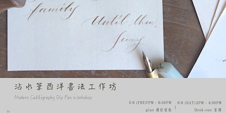 SPRead the INK with love-  沾水筆西洋書法工作坊  Modern Calligraphy Dip Pen Workshop tickets