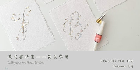 SPRead the INK with love-  花卉書法字母體驗班  Botanical Letters Workshop tickets