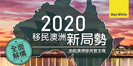 [IM] Australia Skilled Migration Workshop Jun 9 2020 tickets