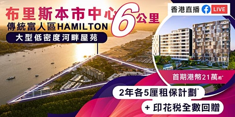 Brisbane Hamilton Reach Exhibition tickets