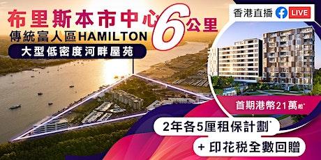 Brisbane Hamilton Reach Exhibition tickets