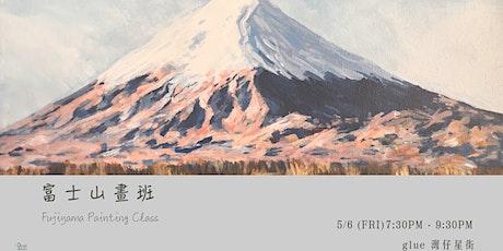 富士山畫班  Fujiyama Painting Class tickets