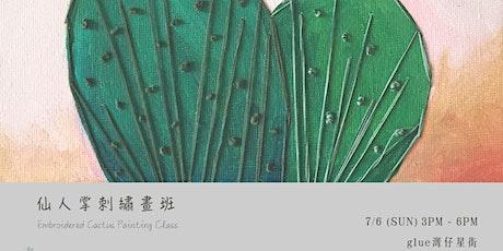 仙人掌刺繡畫班  Embroidered Cactus Painting Class tickets
