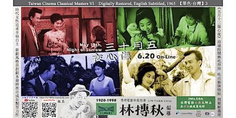 """[視訊] 6/20《五月十三傷心夜》放映+討論 台灣電影古典大師 Taiwan Cinema """"May 13th, Night of Sorrow"""" tickets"""