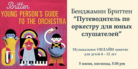 """Бенджамин Бриттен """"Путеводитель по оркестру для юных слушателей"""" Tickets"""
