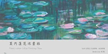 莫內蓮花池畫班  Monet Water Lilies Painting Class tickets