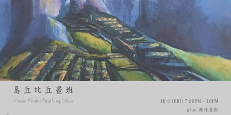 馬丘比丘畫班  Machu Picchu Painting Class tickets