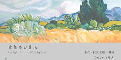 梵高麥田畫班 Van Gogh Wheat field Painting Class tickets