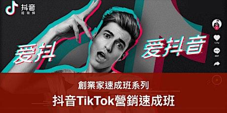 抖音TikTok營銷速成班 (24/6) tickets