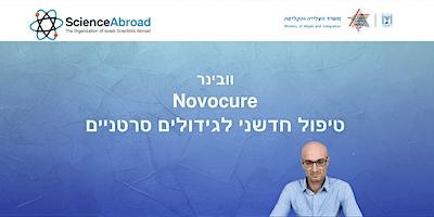 וובינר: הטיפולים החדשניים המפותחים בנובוקיור