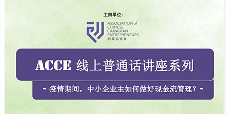 ACCE 线上普通话讲座系列 tickets