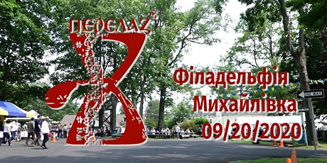 Ukrainian Catholic University Fundraiser Perelaz in Philadelphia tickets