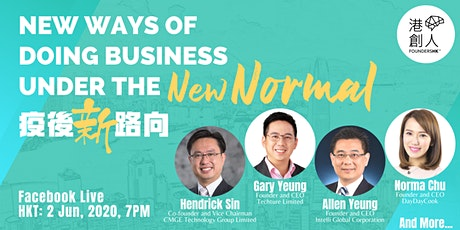(廣東話) 港創人 FoundersHK: 疫後新方向 New Ways of Doing Business under The New Normal tickets