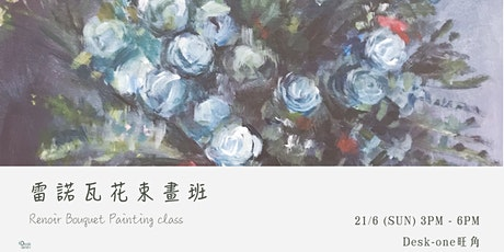 雷諾瓦花束畫班 Renoir Bouquet Painting Class tickets