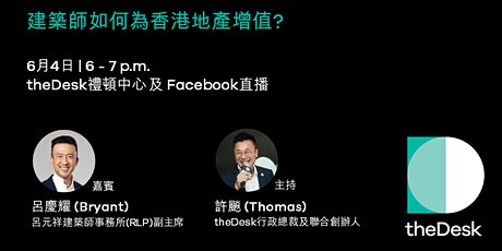 Don't waste this crisis, build a better Hong Kong: 建築師如何為香港地產增值? tickets
