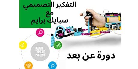Design Thinking with SPIKE التفكير التصميمي مع روبوت سبايك التعليمي tickets