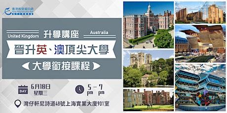 【晉升英、澳頂尖大學】大學銜接課程升學講座 tickets