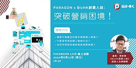 《Paragon x BizHK創業人誌 - 突破營銷困境!》線上講座 tickets