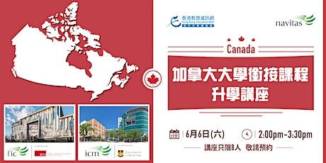 加拿大大學銜接課程 (Navitas Canada) - 升學講座 tickets